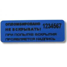 Контрольные этикетки 12x35